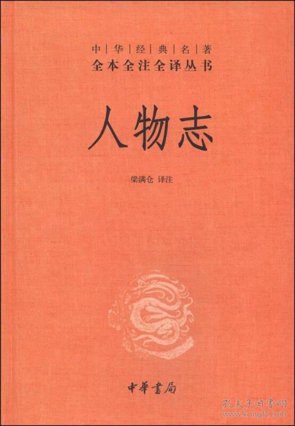 新书---中华经典名著全本全注全译丛书:人物志(精装)