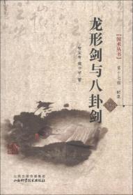 国术丛书:龙形剑与八卦剑