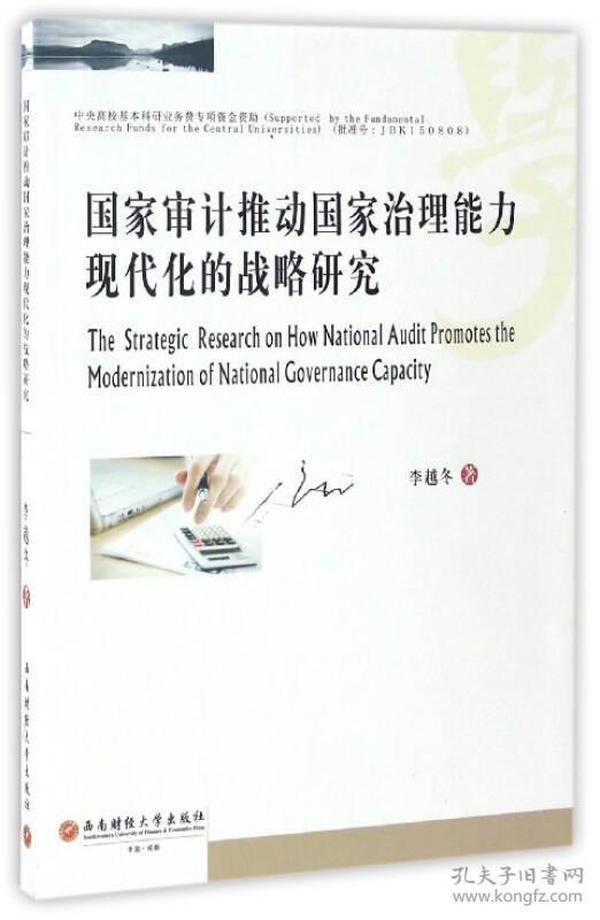 国家审计推动国家治理能力现代化的战略研究
