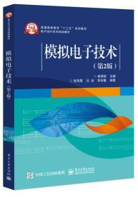 模拟电子技术(第2版)