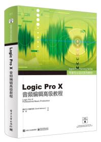 Logic proX音频编辑高级教程