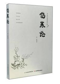 中医经典钢笔字帖 伤寒论