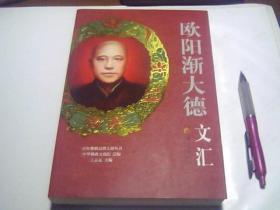百年佛教高僧大德丛书:欧阳渐大德文汇9787508069081