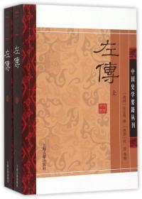 左传(平装版/全二册)/中国史学要籍丛刊