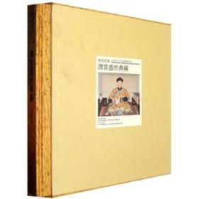 故宫经典:清宫盛世典籍