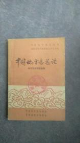 中国地方史总论