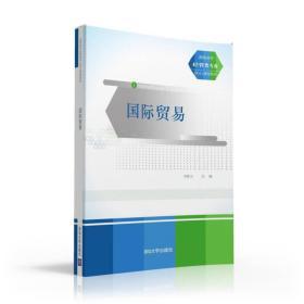 国际贸易 高职高专经管类专业核心课程教材