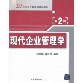 21世纪经济管理类精品教材:现代企业管理学(第2版)