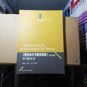 税务会计与税务筹划学习指导书(第5版)