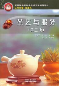 茶艺与服务(第二版)/中等职业学校酒店服务与管理专业规划教材