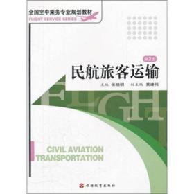 民航旅客运输(第2版)