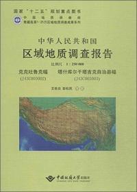青藏高原1:25万区域地质调查成果系列 中华人民共和国区域地质调查报告克克吐鲁克幅(J43C00