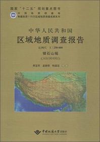 青藏高原1:25万区域地质调查成果系列 中华人民共和国区域地质调查报告银石山幅(J45C0040