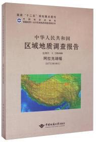 中华人民共和国区域地质调查报告(1:250000阿拉克湖幅I47C001001)