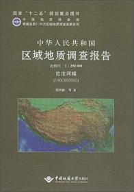 青藏高原1:25万区域地质调查成果系列 中华人民共和国区域地质调查报告沱沱河幅(I46C0020