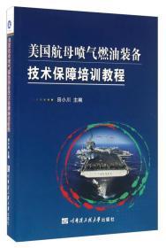 美国航母喷气燃油装备技术保障培训教程