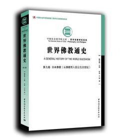 世界佛教通史·第九卷日本佛教(从佛教传入至公元20世纪)