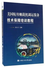 美国航母舰载机调运装备技术保障培训教程