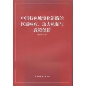 中国特色城镇化道路的区域响应、动力机制与政策创新