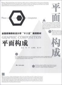 """平面构成/全国高等院校设计学""""十二五""""规划教材"""