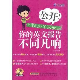 你的英文报告不同凡响 吴琼 9787533739515 安徽科学技术出版社