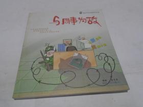 墨鱼仔成功漫画系列丛书之:与同事为敌