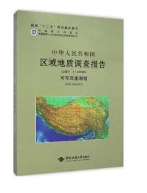 中华人民共和国区域地质调查报告:可可西里湖幅