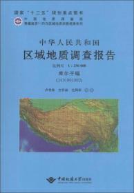 中华人民共和国区域地质调查报告 库尔干幅(J43C001002):比例尺1:250000