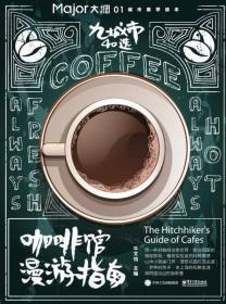 咖啡馆漫游指南――九城市40选