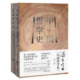 送书签tt-9787567534988-中国哲学史·精装(全二册)