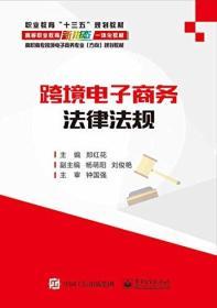 跨境电子商务法律法规 9787121321702