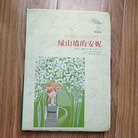 绿山墙的安妮(导读本)