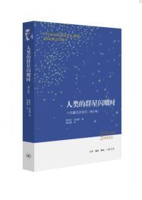 人类的群星闪耀时:十四篇历史特写(增订版)