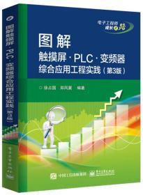 图解触摸屏・PLC・变频器综合应用工程实践(第3版)