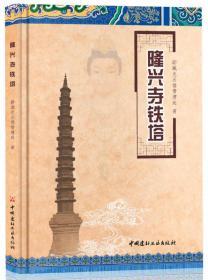 隆兴寺铁塔