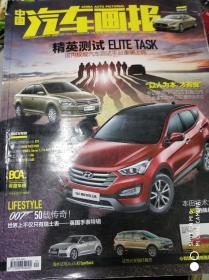 特价!中国汽车画报 2013.1