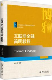 互联网金融简明教程(本科教材)