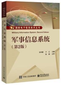 【正版】军事信息系统 张传富,于江主编