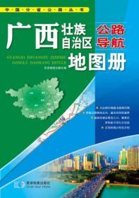 (2015年全新版本)中国公路导航系列—广西壮族自治区公路导航地图册