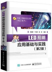 LED照明應用基礎與實踐(第2版)