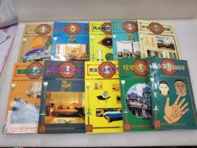 《家居风水系列》稀缺!太白文艺出版社 1999年1版1印 平装10册一套全 仅印5000套