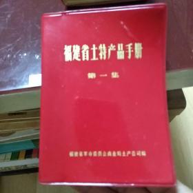 福建省土特产品手册 第一集