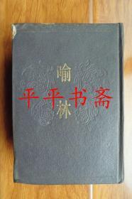 """喻林(32开精装厚册""""据上海辞书出版社图书馆藏明万历刻本影印原书版框高二一0毫米宽一三七毫米""""91年一版一印 仅印1500册)"""