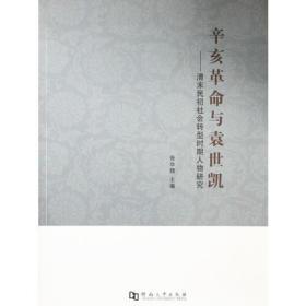 辛亥革命与袁世凯-清末民初社会转型时期人物研究 张华腾 9787564914806 河南大学出版社