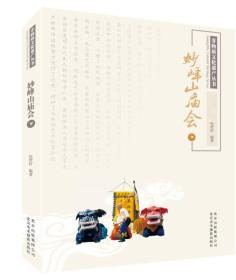 非物质文化遗产丛书:妙峰山庙会(下)