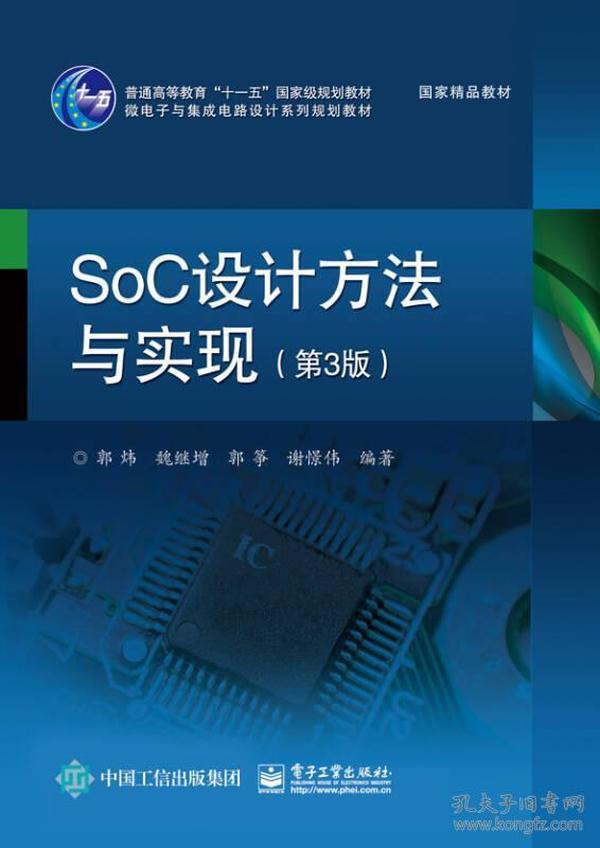 SoC设计方法与实现(第3版)