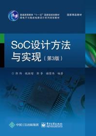 SOC设计方法与实现 郭炜 等 第三版 9787121322549 电子工业出版社