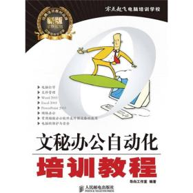 文秘办公自动化培训教程