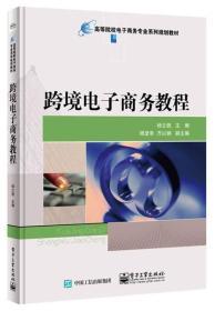 【二手包邮】跨境电子商务教程 杨立钒 电子工业出版社