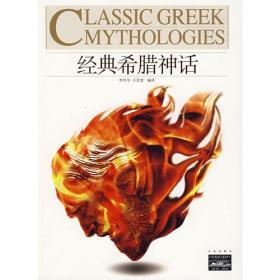 家庭书架·文明读库 经典希腊神话